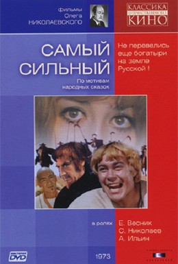Постер фильма Самый сильный (1973)