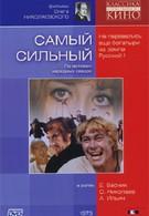 Самый сильный (1973)