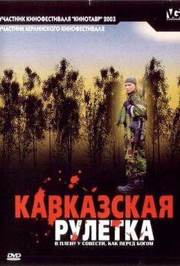 Постер фильма Кавказская рулетка (2002)