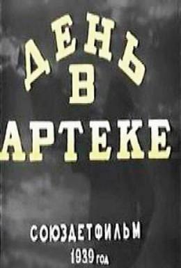 Постер фильма День в Артеке (1939)