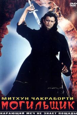 Постер фильма Могильщик (1998)