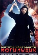 Могильщик (1998)