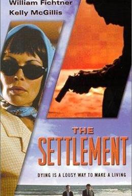 Постер фильма Договор (1999)