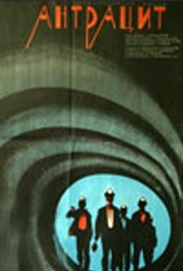 Постер фильма Антрацит (1971)