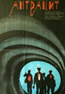 Антрацит (1971)