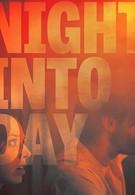 День сменяет ночь (2020)