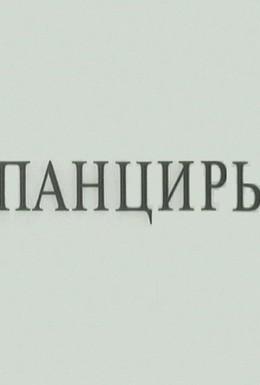 Постер фильма Панцирь (1990)