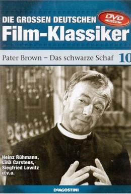 Постер фильма Паршивая овца (1960)