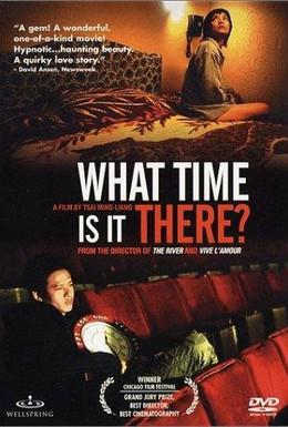 Постер фильма А у вас который час? (2001)