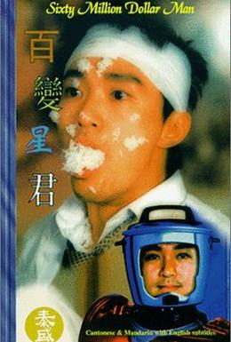 Постер фильма Операция стоимостью 60 миллионов долларов (1995)