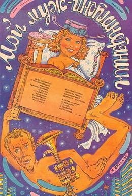 Постер фильма Мой муж – инопланетянин (1989)