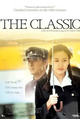 Постер фильма Классика (2003)