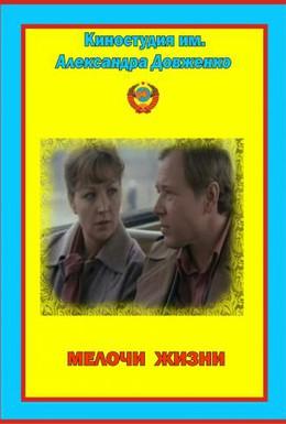 Постер фильма Мелочи жизни (1980)