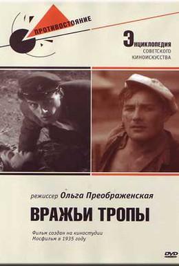 Постер фильма Вражьи тропы (1935)