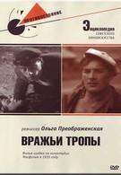 Вражьи тропы (1935)