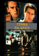 Гонки по кругу (1990)