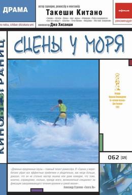 Постер фильма Сцены у моря (1991)
