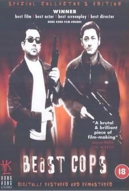 Постер фильма Полицейские – звери (1998)