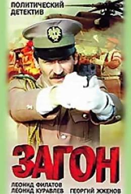 Постер фильма Загон (1988)