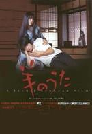 Плач агнца (2001)