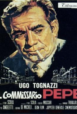 Постер фильма Комиссар Пепе (1969)