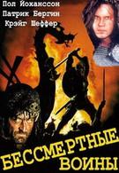 Бессмертные воины (2004)