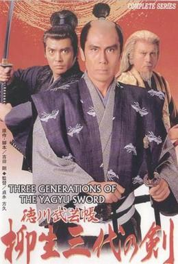 Постер фильма Три поколения меча Ягю (1993)