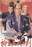 Три поколения меча Ягю (1993)