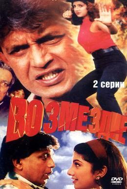 Постер фильма Возмездие (1996)