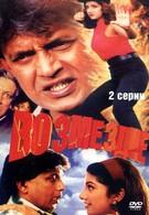 Возмездие (1996)