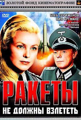 Постер фильма Ракеты не должны взлететь (1964)