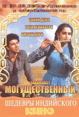 Постер фильма Могущественный (1985)