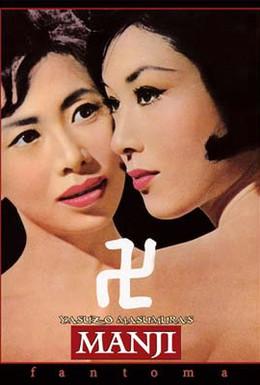 Постер фильма Страсть (1964)