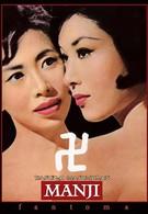 Страсть (1964)