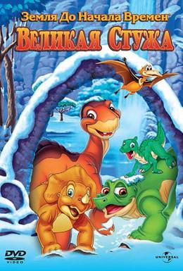 Постер фильма Земля до начала времен 8: Великая стужа (2001)