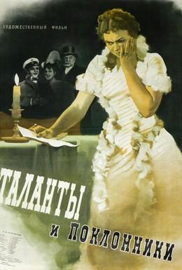 Постер фильма Таланты и поклонники (1955)