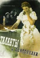 Таланты и поклонники (1956)