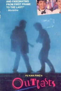 Постер фильма Изгои (1986)