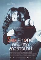 Секс по телефону, или Одинокая волна (2003)