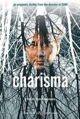 Постер фильма Харизма (1999)