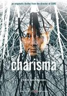 Харизма (1999)