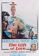 Дар любви (1958)