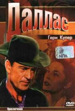 Постер фильма Даллас (1950)