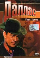 Даллас (1950)