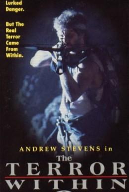 Постер фильма Внутренний страх 2 (1991)
