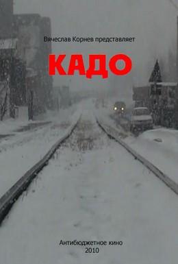 Постер фильма Кадо (2010)