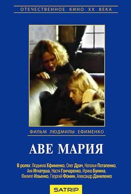 Постер фильма Аве Мария (1999)