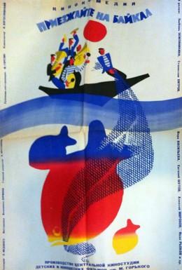 Постер фильма Приезжайте на Байкал (1965)