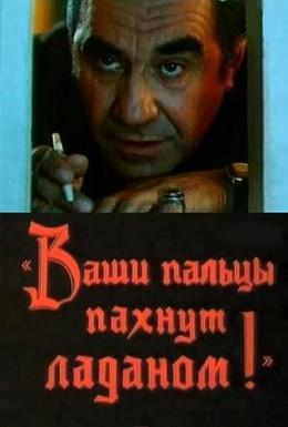 Постер фильма Ваши пальцы пахнут ладаном (1993)
