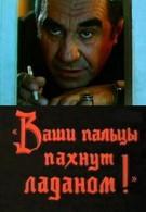 Ваши пальцы пахнут ладаном (1993)